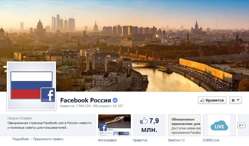 7 примеров использования Фейсбук российскими компаниями - Facebook Russia