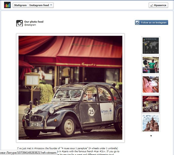 Как создать вкладку Instagram для Facebook - Statigr.am