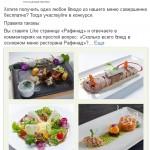 Пример конкурса на Фейсбук от ресторана Рафинад
