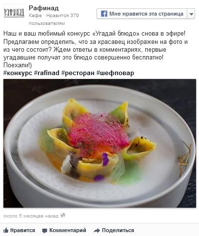Конкурс на Фейсбук на странице ресторана Рафинад