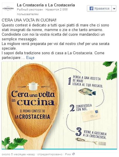 Конкурс на Фейсбук на странице ресторана La Crostaceria
