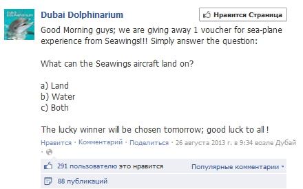 Конкурс на Фейсбук от дельфинариума в Дубаи