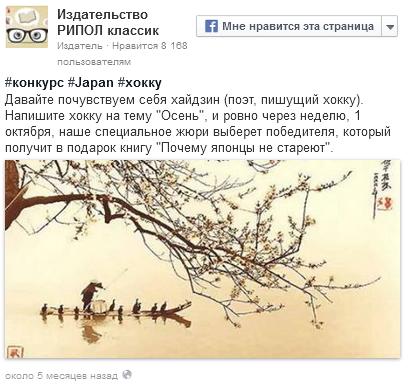 Конкурс на Фейсбук от издательства Рипол