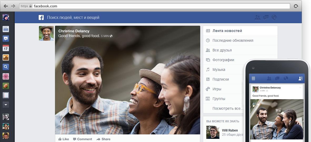 Изменения в алгоритме Фейсбук