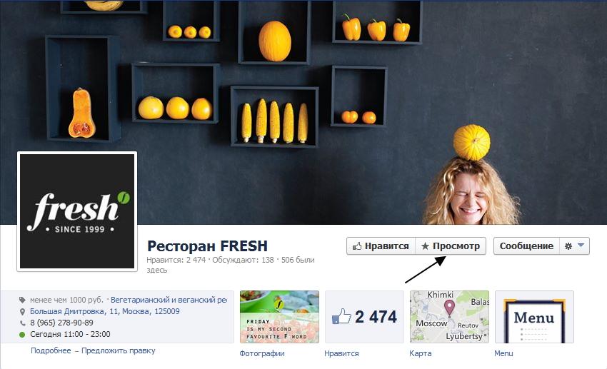 Кнопка отзывов (просмотр) на странице Фейсбук