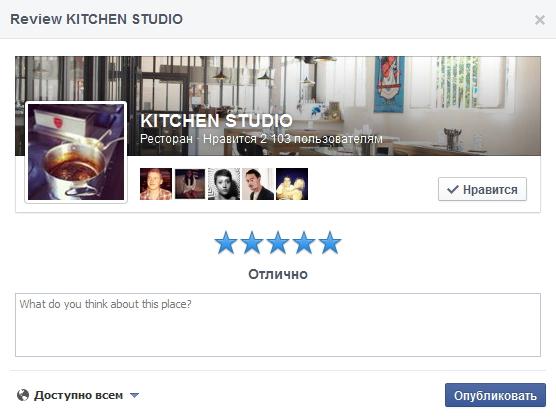 Как оставить отзыв на странице Фейсбук