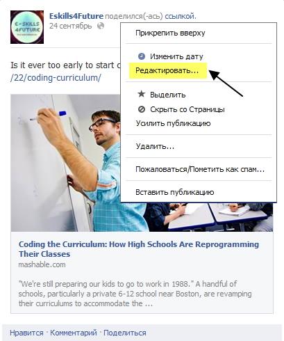 Novaja funkcija na Facebook - vozmozhnost redaktirovat publikacyju