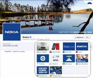 Вкладки на странице Nokia