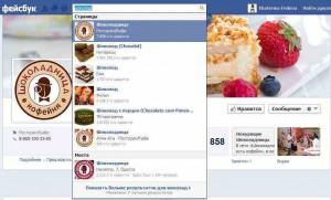 Поиск на Фейсбук