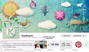Купи Купон страница Фейсбук
