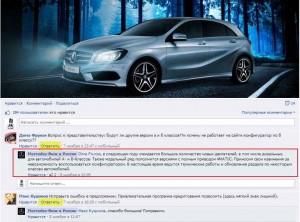 Ответы к комментариям на Фейсбук