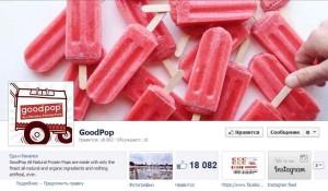 Страница Goodpop на Фейсбук