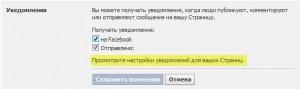 Настройки страницы Фейсбук - оптимизация.