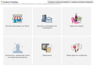 10 шагов по оптимизации страницы на Фейсбук