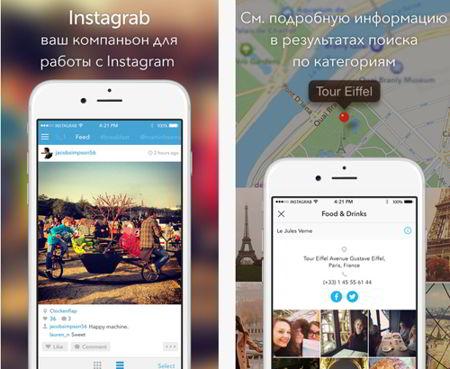 Управление несколькими профилями Инстаграм с помощью приложения Instagrab