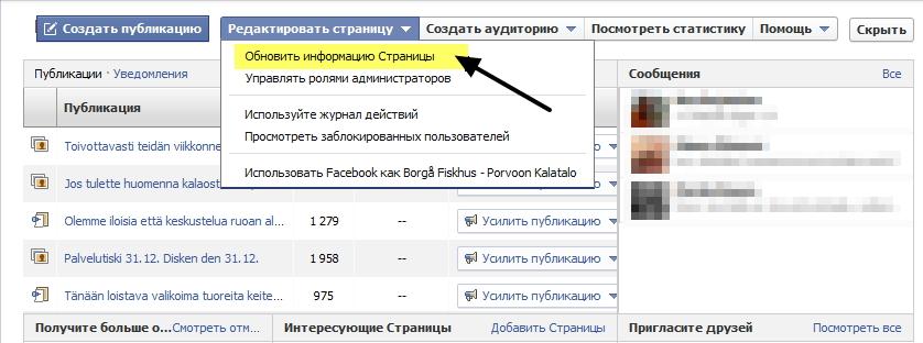 Как добавить кнопку Отзывы на страницу Фейсбук, шаг 1