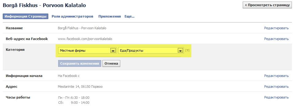 Как добавить кнопку Отзывы на страницу Фейсбук, шаг 2