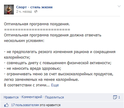Текстовый статус на Фейсбук