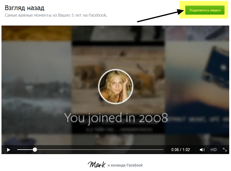 Проблемы с видео Facebook Lookback Взгляд Назад