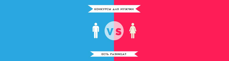 Конкурсы в социальных сетях для мужчин