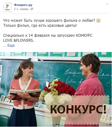 Пример конкурса на Фейсбук от Флорист.ру