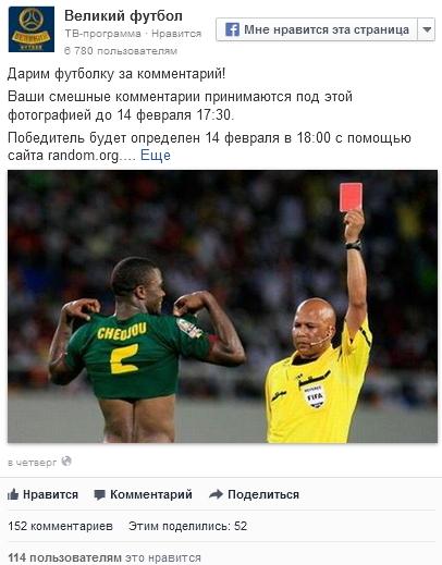 Конкурс на Фейсбук от страницы Великий футбол