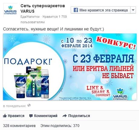 Конкурс на Фейсбук от супермаркетов Varus