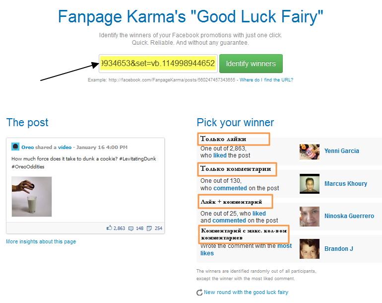 Определение случайного победителя в конкурсе на Фейсбук с помощью Fanpage Karma