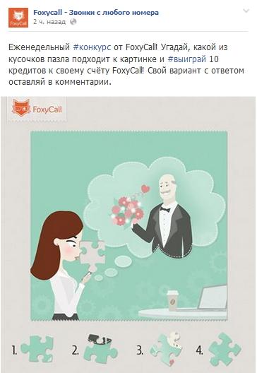 Конкурс от Foxycall на Фейсбук