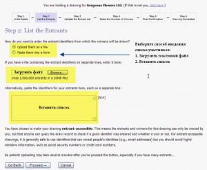 Как определить случайного победителя с помощью random.org - шаг 3