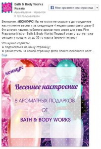 Конкурс на странице Bath & Body Works Russia на Фейсбук