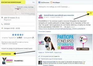 Новый дизайн бизнес страниц на Фейсбук - Информация