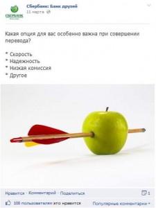 Пример публикации с вопросом на странице Сбербанка