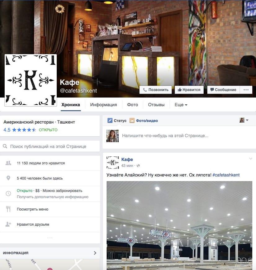 Проблемы с отзывами на странице Фейсбук - Подкатегории на странице Фейсбук - страница кафе Ташкент 2016