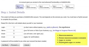 Регистрация на random.org - шаг 1