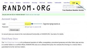 Регистрация на random.org