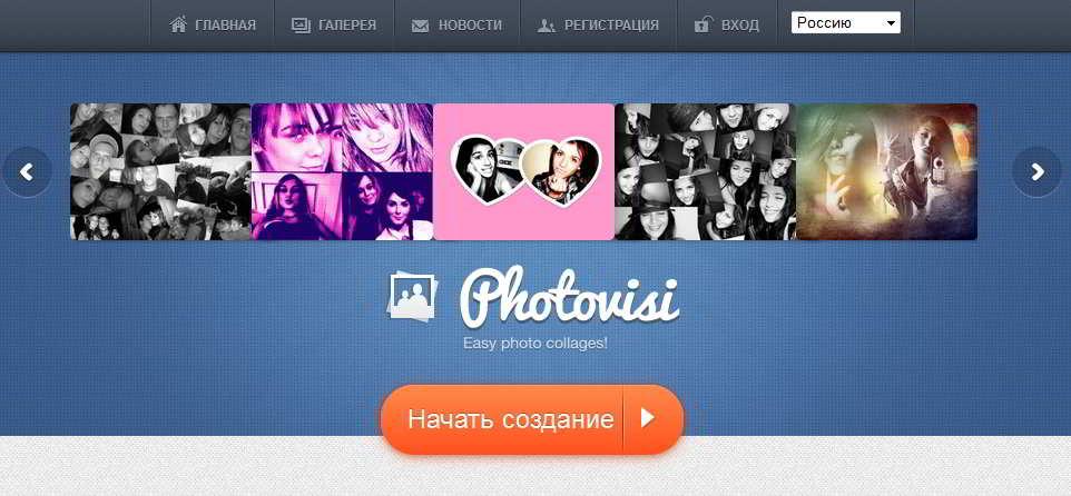 Дизайн обложки с помощью Photovisi