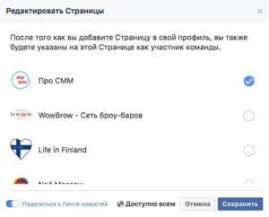 Как добавить в личный профиль Фейсбук страницы, которыми вы управляете 2