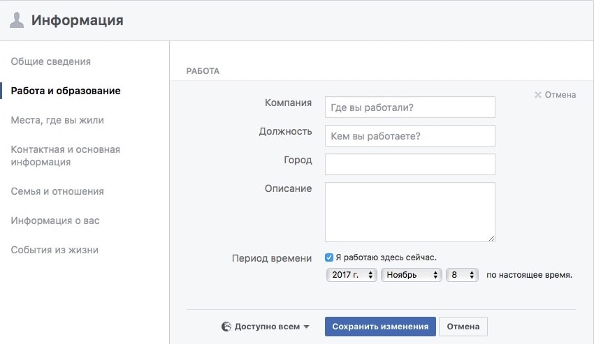 Как добавить новое место работы в личном профиле в Фейсбук