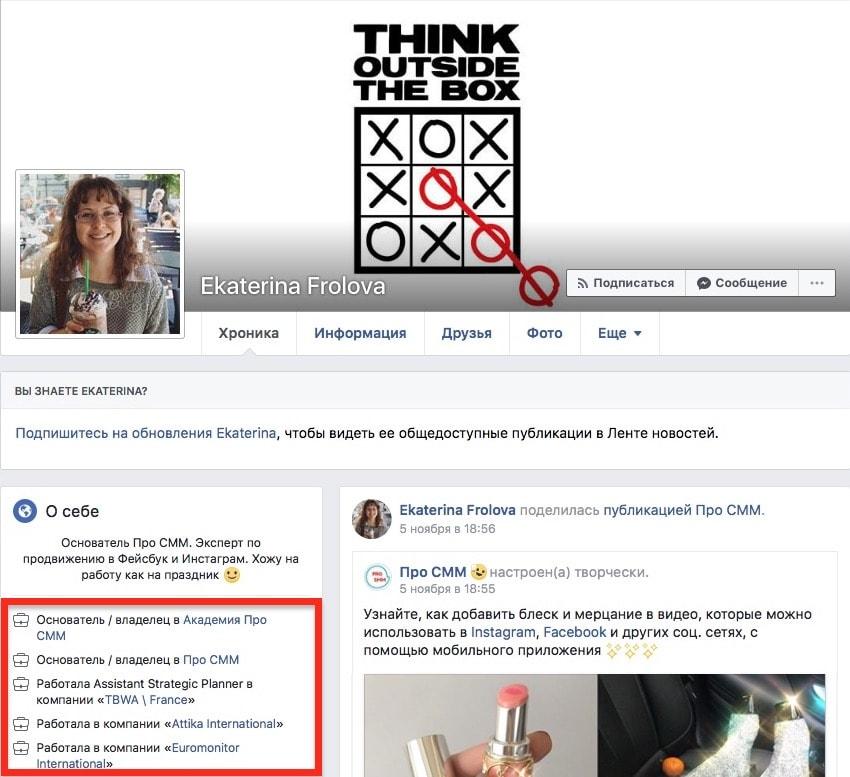 Как добавить страницу Фейсбук как место работы