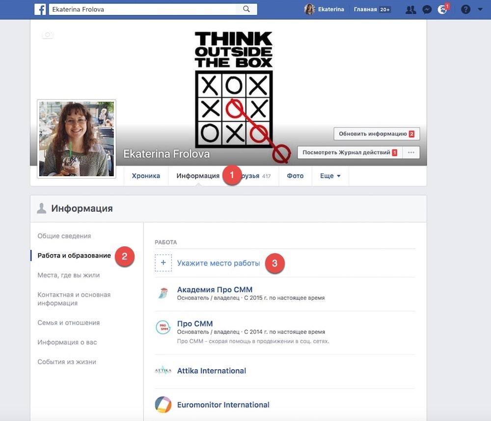 Как добавить страницу Фейсбук как работодателя