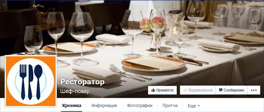 Кнопка Сообщения на странице Ресторатор на Фейсбук