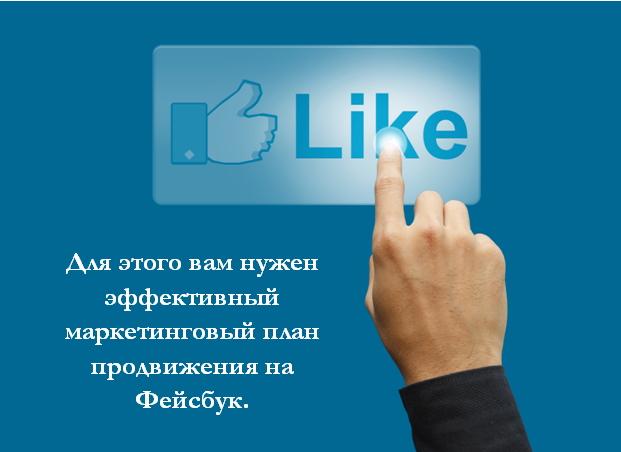 Маркетинговый план для страницы Фейсбук
