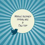 Новый дизайн профилей в Твиттер