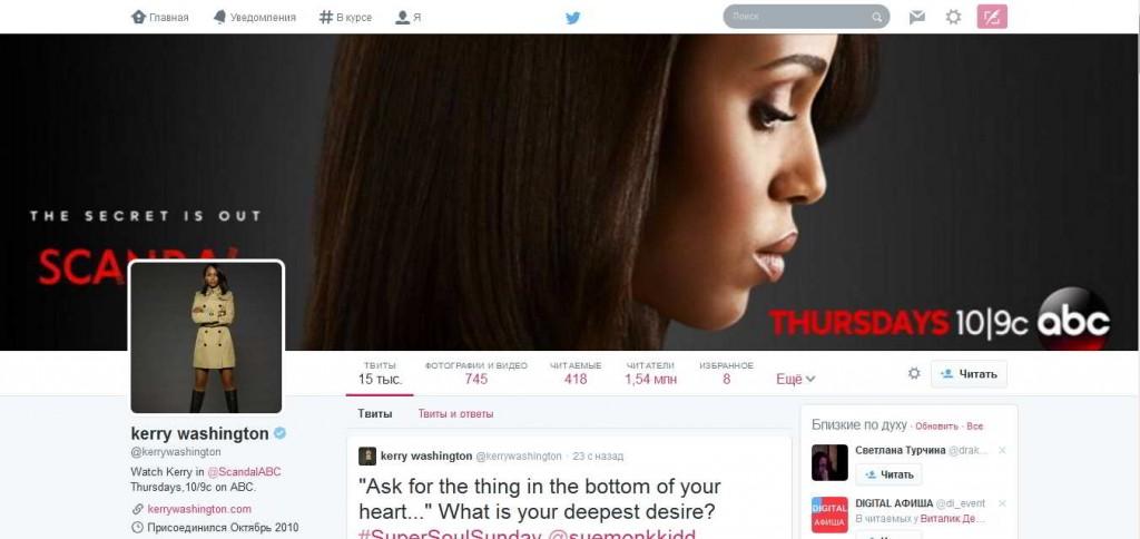 Новый дизайн профиля на Твиттер - пример