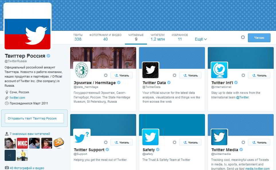 Новый дизайн профиля на Твиттер - таб читаемые