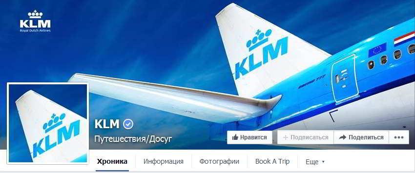 Страница компании KLM на Фейсбук