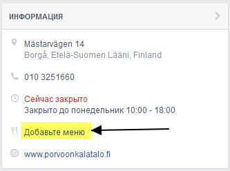Как загрузить меню на страницу Фейсбук
