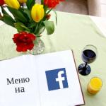 Новая функция для страниц Фейсбук - меню
