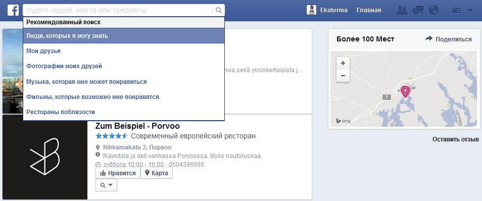 Социальный поиск (Open Graph) на Фейсбук
